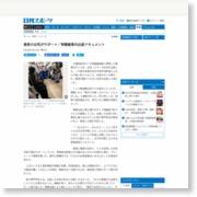 乗客の女性がサポート/常磐線車内出産ドキュメント – 日刊スポーツ