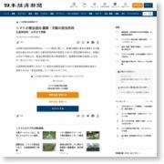 トマトの害虫退治 農薬・天敵の昆虫併用 – 日本経済新聞