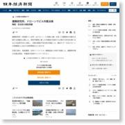 建築研究所、ドローンでビル外壁点検 – 日本経済新聞