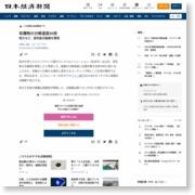 有機物の分解速度30倍 – 日本経済新聞