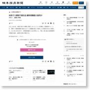 米排ガス規制不適合品 緩和措置超え販売か – 日本経済新聞