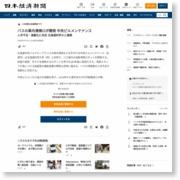 バスの車内清掃ロボ開発 中央ビルメンテナンス – 日本経済新聞