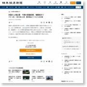 四国の上場企業 今期の設備投資、増額相次ぐ – 日本経済新聞