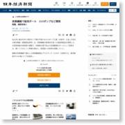 炭素繊維で船用ポール 小川ポンプなど開発 – 日本経済新聞