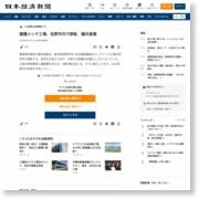 建機メンテ工場、佐野市内で移転 藤井産業 – 日本経済新聞