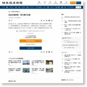 追加応援部隊、東北電が派遣 – 日本経済新聞