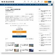 KYOWA 運転中の脳活動 記録 – 日本経済新聞