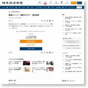 建機のシェア、運転手付きで 豊田通商 – 日本経済新聞