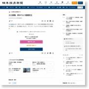 日立建機、欧州でICT建機受注 – 日本経済新聞