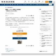 建機レンタルに管理士の新資格 – 日本経済新聞