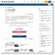 シンガポールに拠点 タダノ、海外向け部品供給 :日本経済新聞 – 日本経済新聞