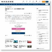復興支援ファンド、仙台の建機販売に融資 – 日本経済新聞
