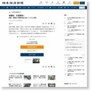 厚鋼板、先高観強く – 日本経済新聞