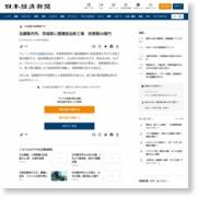 加藤製作所、茨城県に建機部品新工場 投資額30億円 – 日本経済新聞