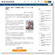 中部各地、南海トラフ地震想定し訓練 タイムラインで連携確認 – 日本経済新聞