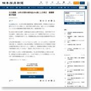 日立建機、19年3月期の純利益15%減に上方修正 建機需要が堅調 – 日本経済新聞