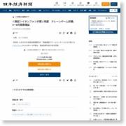 <東証>イオンファンが買い気配 クレーンゲーム好調、3~8月営業増益 – 日本経済新聞