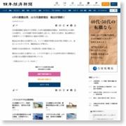 8月の建機出荷、22カ月連続増加 輸出好調続く – 日本経済新聞