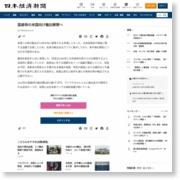 国産柿の米国向け輸出解禁へ – 日本経済新聞