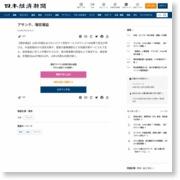 アサンテ、増収増益 – 日本経済新聞