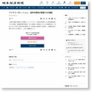 アイチコーポレーション、高所作業車が堅調で4円増配 – 日本経済新聞
