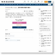 アイチコーポレーション、高所作業車が堅調で増配へ – 日本経済新聞
