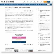 タダノ、新クレーン2種発売 映像で周囲の状況確認 – 日本経済新聞