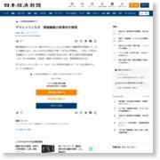 ヤマシンフィルタ 微細繊維の新素材を開発 – 日本経済新聞