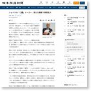ショベルの「心臓」メーカー、新たな繊維で事業拡大 – 日本経済新聞