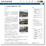 リニア品川駅の工事現場を公開 JR東海 – 日本経済新聞