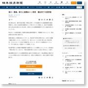 香川・豊島、新たに産廃85トン発見 搬出完了の宣言後 – 日本経済新聞