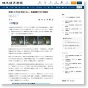 肌落ちの予兆を見逃さない、画像認識で切り羽監視 – 日本経済新聞