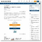 世界の機械メーカーに頭文字「M」の追い風 – 日本経済新聞