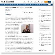 SAPジャパンが異業種コミュニティー、コマツなど参加 – 日本経済新聞