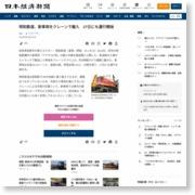 明知鉄道、新車両をクレーンで搬入 27日にも運行開始 – 日本経済新聞