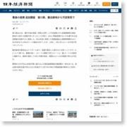 豊島の産廃 追加調査 香川県、撤去跡地から汚泥発見で :日本経済新聞 – 日本経済新聞