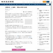 北関東3県、人口減続く 群馬は2年続け社会増 – 日本経済新聞