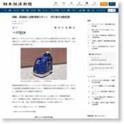 相鉄、駅通路に自動清掃ロボット 歩行者を自動回避 – 日本経済新聞