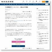 中古建機販売サイトのソラビト、3億6000万円調達 – 日本経済新聞