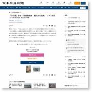 「幻の港」宮城・野蒜築港跡 震災から復興、ファン戻る – 日本経済新聞