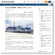 戸田建設、洋上風力の専用船を開発 浮力使いコスト減 – 日本経済新聞