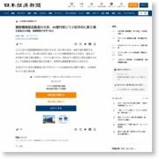 建設機械部品製造の大京、60億円投じて小松市内に新工場 – 日本経済新聞