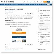 建機巡る連鎖倒産劇 不正取引の全容 – 日本経済新聞