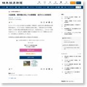 大高商事、燃料電池 車上で水素精製 岩手大と共同研究 – 日本経済新聞