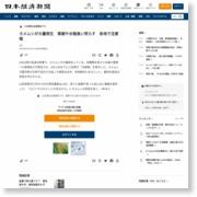カメムシが大量発生 果樹や水稲食い荒らす 各地で注意報 – 日本経済新聞
