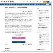 首相が「緊急事態宣言」 福井の2原発同時事故訓練 – 日本経済新聞