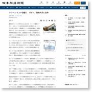 クレーン インド深掘り タダノ、現地大手と合弁 – 日本経済新聞