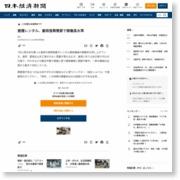 建機レンタル、豪雨復興需要で稼働高水準 – 日本経済新聞
