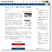 手ぶらでバーベキュー 難波に「憩いの場」 南海不動産 – 日本経済新聞