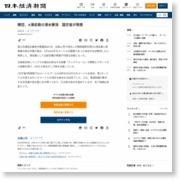 関空、A滑走路の浸水解消 国交省が発表 – 日本経済新聞